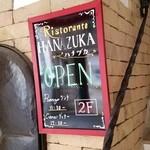 リストランテ ハナヅカ - 2017年1月にオープンしたばかりの「リストランテ HANAZUKA」さん