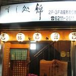 64171610 - 錦さん