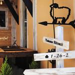 薬膳&米粉カフェ やまのひつじ -