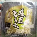 平田とうふ店 - 枝豆とうふ