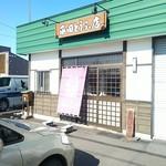 平田とうふ店 - 外観