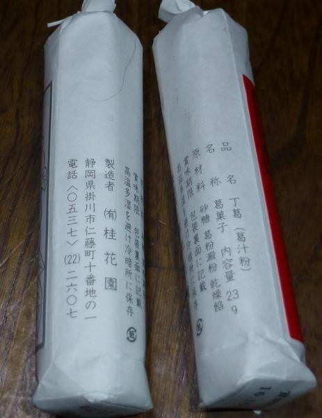 桂花園 name=