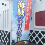 無添くら寿司 - 海賊シャリカレー暖簾(2017.03.19)