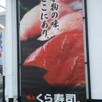 無添くら寿司 - くら寿司 本物の味。ここにあり。(2017.03.19)