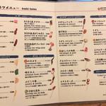 関西の味 串カツ マハカラ - 串カツメニュー