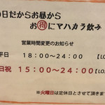 関西の味 串カツ マハカラ - 営業時間