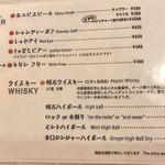 関西の味 串カツ マハカラ - ビール、ハイボール、ウイスキー