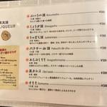 関西の味 串カツ マハカラ - 果実酒