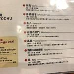 関西の味 串カツ マハカラ - 焼酎