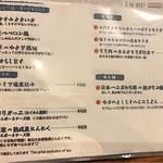 関西の味 串カツ マハカラ - フードメニュー
