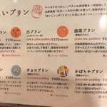 関西の味 串カツ マハカラ - プリン