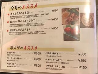 関西の味 串カツ マハカラ - オススメ