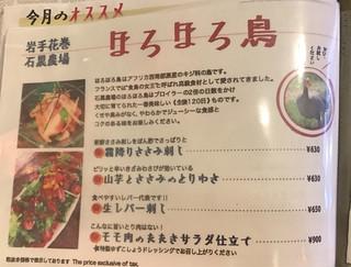 関西の味 串カツ マハカラ - ほろほろ鳥