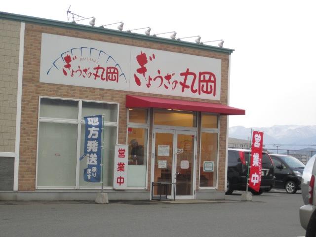ぎょうざの丸岡 空港東店