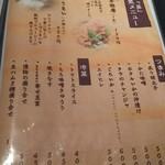 飯屋 楽 -