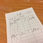 やまと - やまと(岡山県岡山市北区表町)伝票
