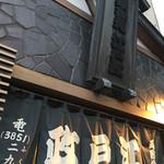 江戸政 -