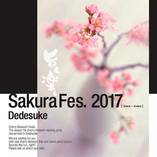 ✿<春の歓送迎会>4月上旬まで毎年恒例!でですけ桜祭り開催✿