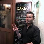 炭火イタリアン CARBO - 本人許諾済み
