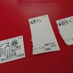 山岡家 - 入るかな…f(^_^;