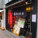 タレカツ - (参考画像)最初目指した鳥良商店