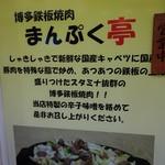 まんぷく亭 - (2017/1月)鉄板焼肉の説明