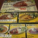 日本カレー本舗 - メニュー