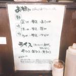 武蔵家 - お好み【平成29年3月20日撮影】
