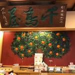 千鳥屋本家 飯塚本店 - 改行からある大看板