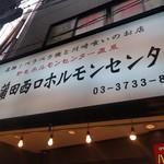 蒲田西口ホルモンセンター - 看板