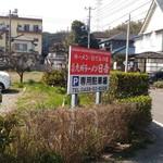 九州ラーメン 日吉 - 駐車場