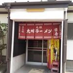 九州ラーメン 日吉 - 外観