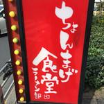 ちょんまげ食堂 ラーメン部 - ちょんまげ食堂☆★★☆