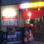 焼肉ホルモン金龍 - ココね
