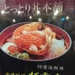 市場料理 賀露幸 -