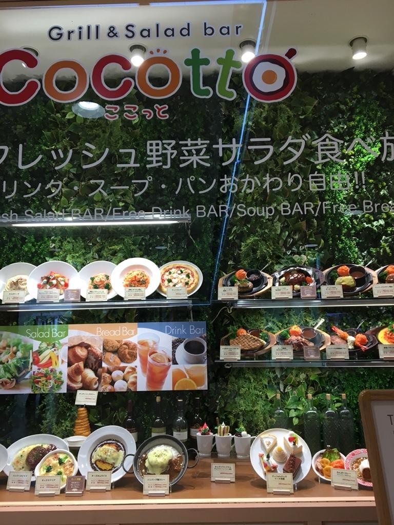 ココット 松山店