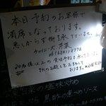 チャイニーズ 芹菜 - ☆看板に~予約いっぱいですよ~☆