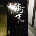 炭火串焼専門店 鶏天 - ☆看板も控えめでお洒落です☆