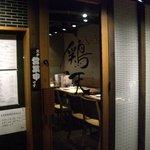 炭火串焼専門店 鶏天 - ☆入口左から~☆
