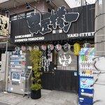 串屋横丁 - 2011/01/15撮影