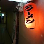 濃厚鶏白湯拉麺 乙 - 外観(提灯)