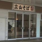 立山そば - JR富山駅併設
