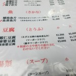64205383 - 麻婆豆腐とは違います