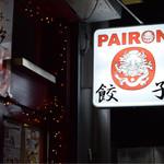 PAIRON - ロゴ。龍が、地味にひょうきんな顔してます