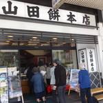 山田餅本店 - 外観