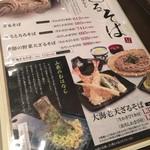 そじ坊 - ざる蕎麦☆★★☆メニュー
