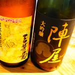全国各地の日本酒100種類飲み比べ時間無制限 KURAND SAKE MARKET - 三芳菊 阿波五百万石60 直汲み       陣屋 大吟醸