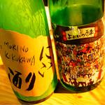 全国各地の日本酒100種類飲み比べ時間無制限 KURAND SAKE MARKET - 森乃菊川 本醸造 にごり酒       純米原酒 よよいの酔