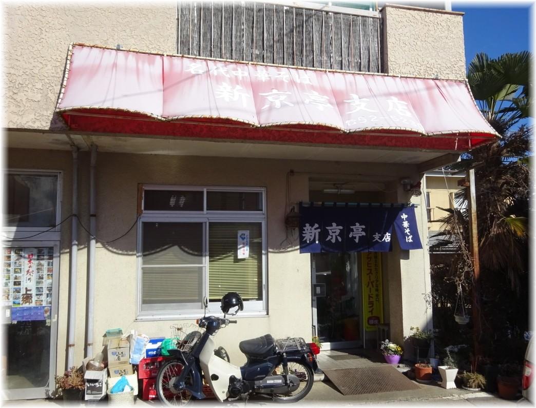 新京亭 支店 name=