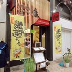 土佐麺処 康 - 土佐麺処 康 TOSA NOODLES DINING YASU
